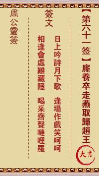 周公灵签 第61签:厮养卒走燕取归赵王