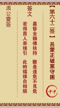 周公灵签 第62签:吕蒙正破窑守困