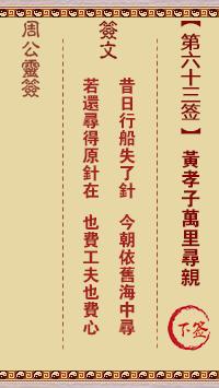 周公灵签 第63签:黄孝子万里寻亲