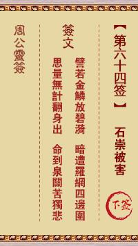 周公灵签 第64签:石崇被害