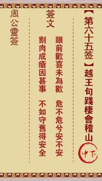 周公灵签 第65签:越王句践栖会稽山
