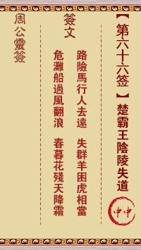 周公灵签 第66签:楚霸王阴陵失道