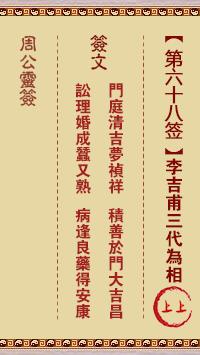 周公灵签 第68签:李吉甫三代为相
