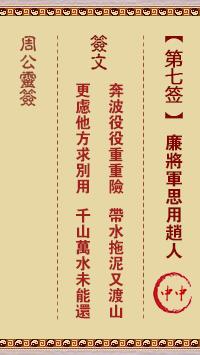 周公灵签 第7签:廉将军思用赵人