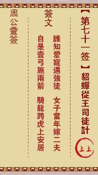 周公灵签 第71签:貂蝉从王司徒计