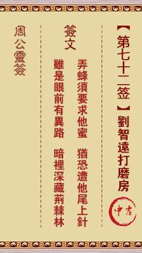 周公灵签 第72签:刘智远打磨房