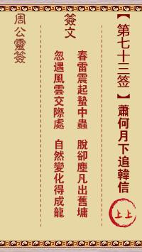 周公灵签 第73签:萧何月下追韩信