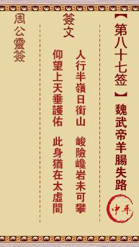 周公灵签 第87签:魏武帝羊肠失路