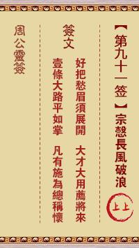 周公灵签 第91签:宗悫长风破浪