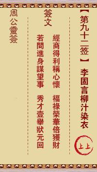 周公灵签 第92签:李固言柳汁染衣