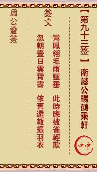 周公灵签 第93签:卫懿公赐鹤乘轩