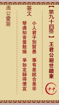 周公灵签 第94签:王君公避世墙东