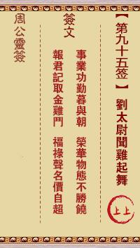 周公灵签 第95签:刘太尉闻鸡起舞