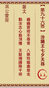 周公灵签 第96签:汾阳王七夕天孙